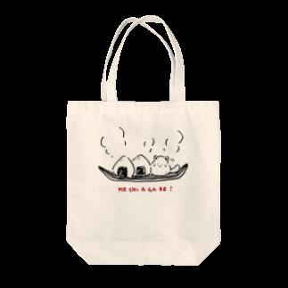 おにぎりの妖精☆にぎにゃんのME SHI A GA RE! Tote bags