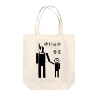 KANJI TOKEI-OYAKO Tote bags