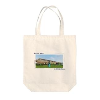 創造力は、無限大。【東原駅】 Tote bags
