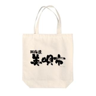 北海道 美唄市 Tote bags