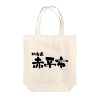 北海道 赤平市 Tote bags