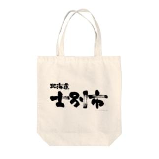 北海道 士別市 Tote bags