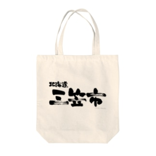 北海道 三笠市 Tote bags