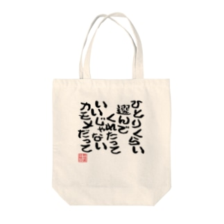 「カモメだって」 Tote bags