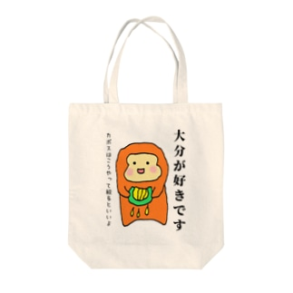 大分の猿(カボス) Tote bags
