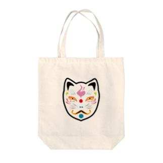 真理のお面【ネコ】 Tote bags