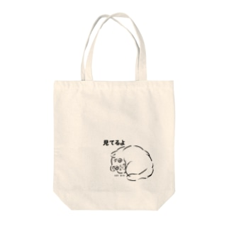 見られてる。 Tote bags