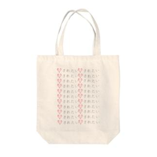 愛されたい(文字) Tote bags