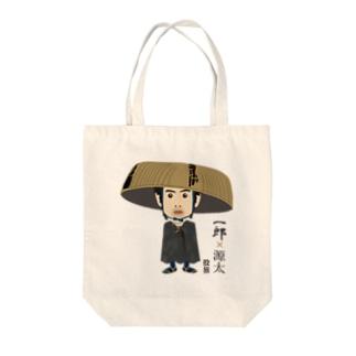 一郎×源太 Tote bags