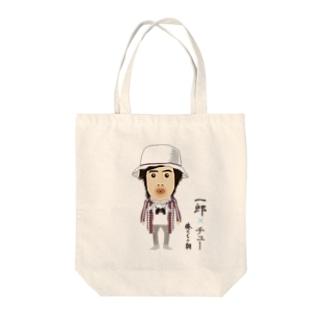 一郎×チュー Tote bags