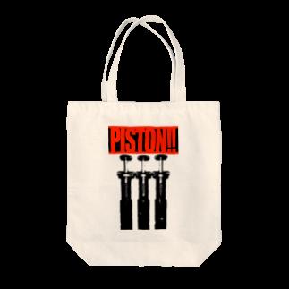 mosmos storeのPISTON!! Tote bags