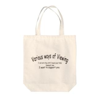 鑑賞の仕方は様々 Tote bags