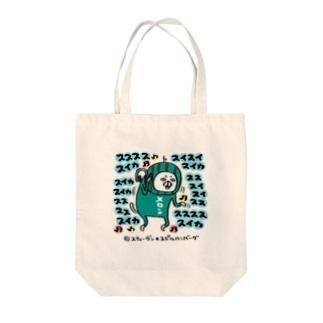 スススススイカ♪ Tote bags