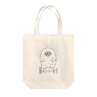 目々ント・モリ Tote bags