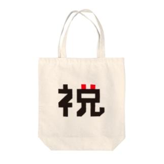 「祝」の最上級進化 Tote bags