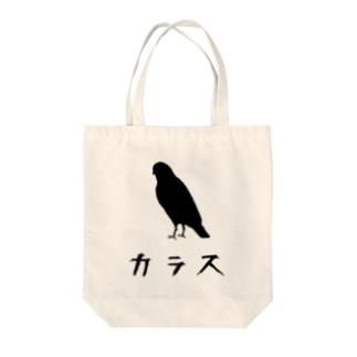 思案するカラス Tote Bag