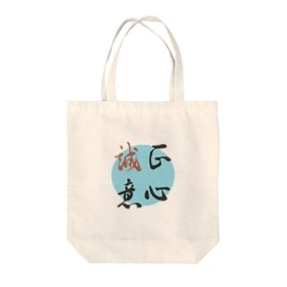 正心誠意【筆文字】 Tote Bag