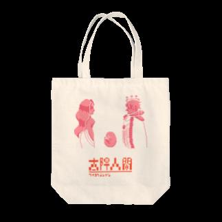 RirCreateの太陽人間 Tote bags
