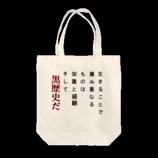 sekitanの黒歴史プリント Tote bags