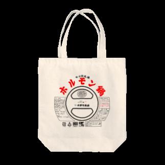 ホルモン鍋のナガラ食品のナガラ食品ホルモン鍋デザイン Tote bags