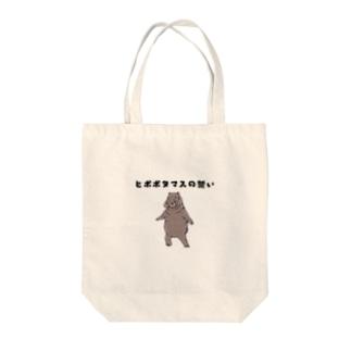 ヒポポタマスの誓い Tote bags