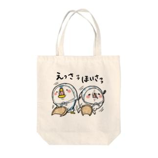 えっさほいさ! Tote bags