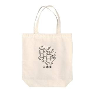 三連単な馬 Tote bags