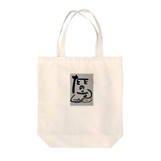 ととのったくん Tote bags