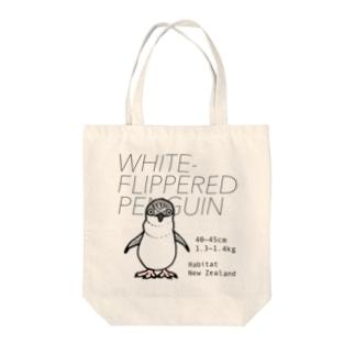 ハネジロペンギン Tote bags