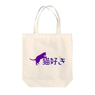 猫が好き Tote bags