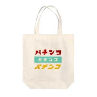 パチンコ大好き! Tote bags
