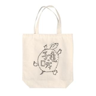 子亀のロディ Tote bags