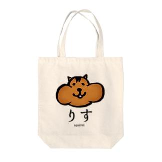 りす Tote bags