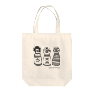 文鳥こけし(モノクロ) Tote bags
