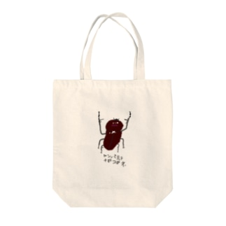 ひかりかがやくヤンバルテナガコガネ Tote bags