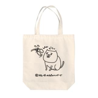 怯えがち猫の玉五郎さん2 Tote bags