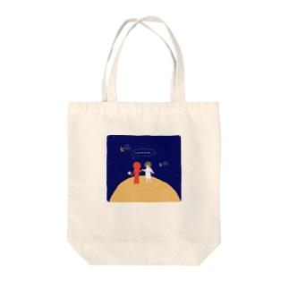 はじめてのトモダチ Tote bags