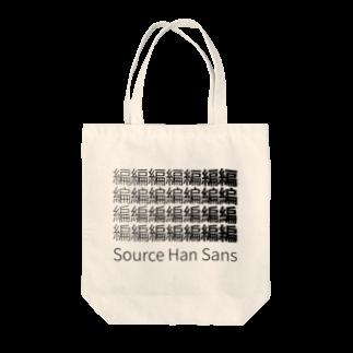 wakufactoryの源ノ角ゴシックCJK Tote bags