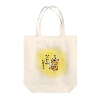 まぁなんとかなるさニャンコ Tote bags