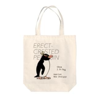 マユダチペンギン Tote bags
