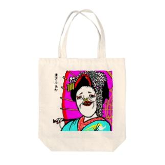 まざふぁかちゃん Tote bags