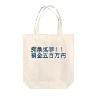 痴漢冤罪防止グッズ Tote bags