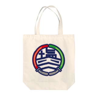 パ紋No.2974 塩谷 Tote bags