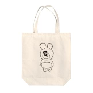 りのくまちゃんの色が塗れる、りのくまちゃんデザイン Tote Bag