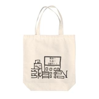 敷金礼金3億円!! Tote bags