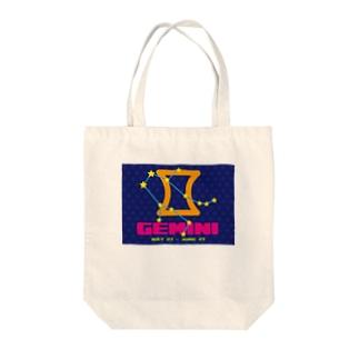 ふたご座 Tote bags