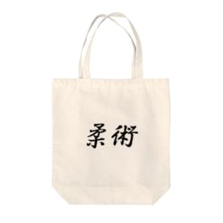 柔術 Tote bags