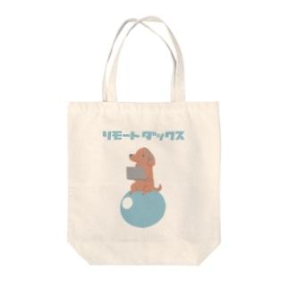 リモートダックス(レッド) Tote bags