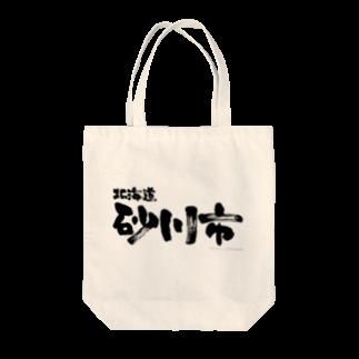 地名の北海道 砂川市 Tote bags