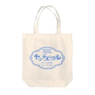ホテルセンチメンタル Tote bags